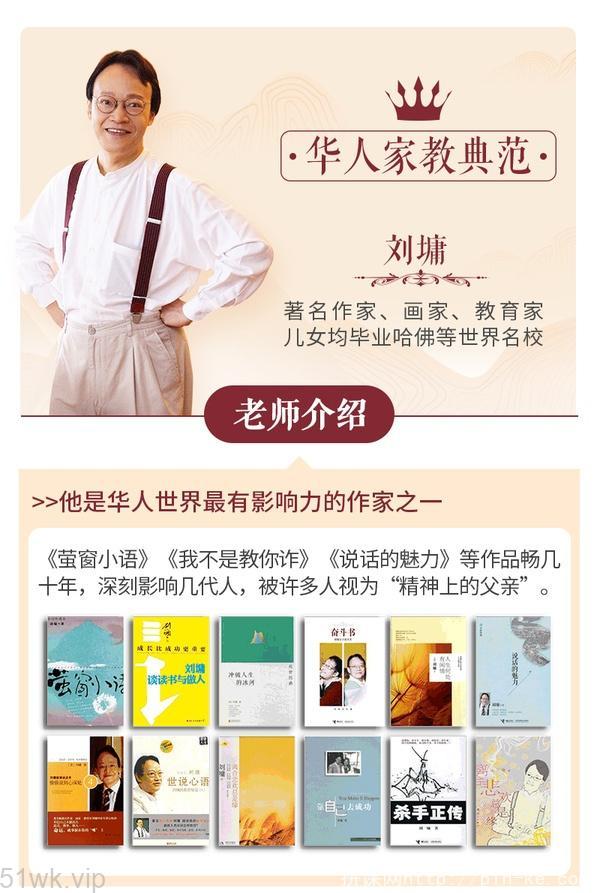 #新课程#【千聊】《刘墉给父母的40节成长课》