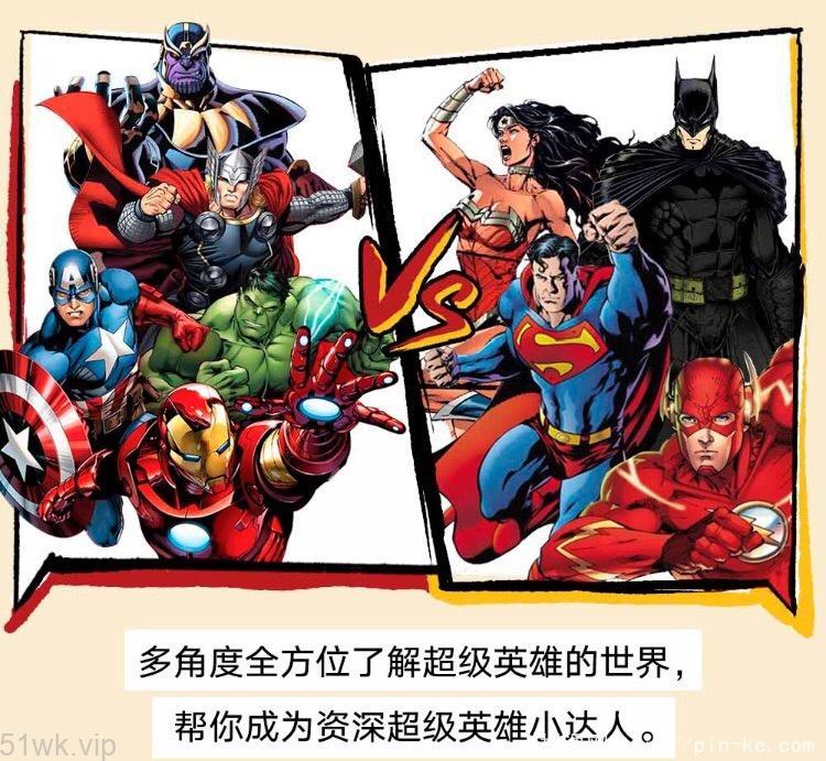 #新课程#【少年得到】《30位超级英雄带你学生物》