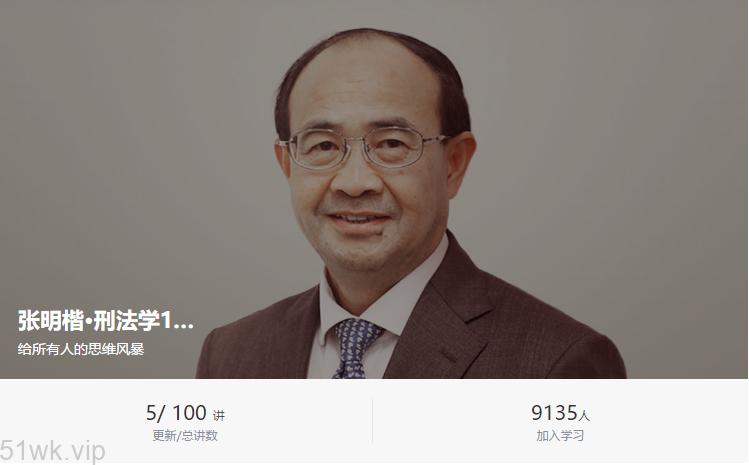 #新课程#【得到】【大师课】《张明楷·刑法学100讲》