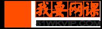 我要网课vip-知识付费资源分享百度网盘51wkvip.com